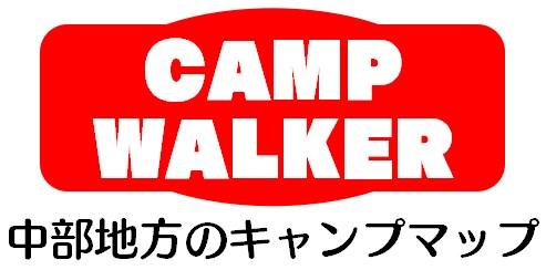 中部キャンプWALKER