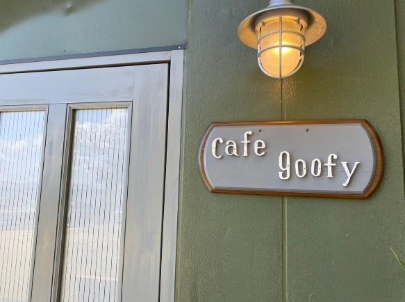 【愛知県西尾市】海の見えるキャンプ場『goofy』(ペット可能・駐車場・トイレ)