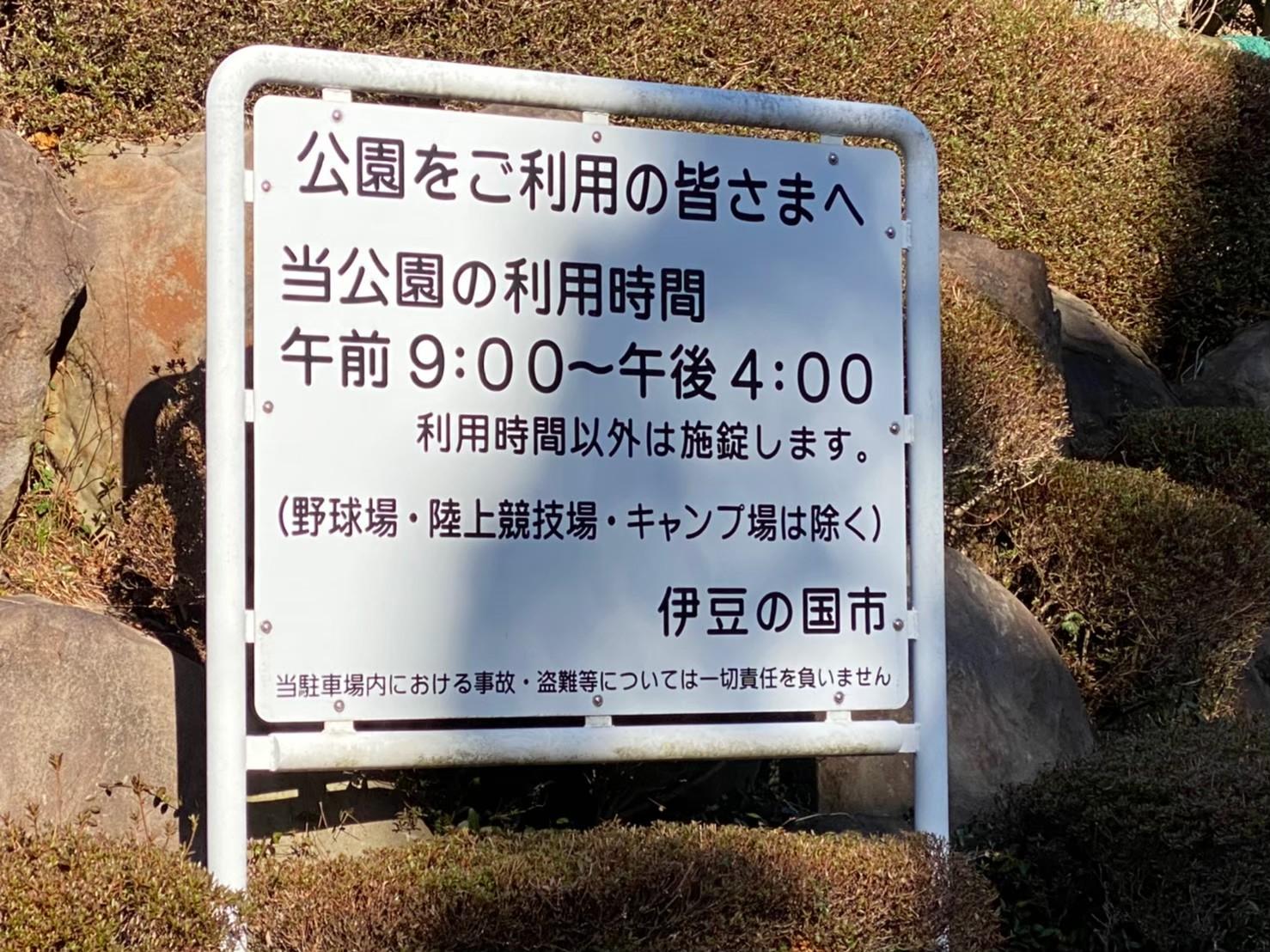 【静岡県・伊豆】公営キャンプ場『さつきヶ丘公園キャンプ場』の情報まとめ