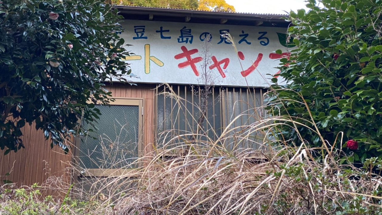 【展望抜群!伊豆】『キャンプ山の家』の情報まとめ(駐車場・トイレ)