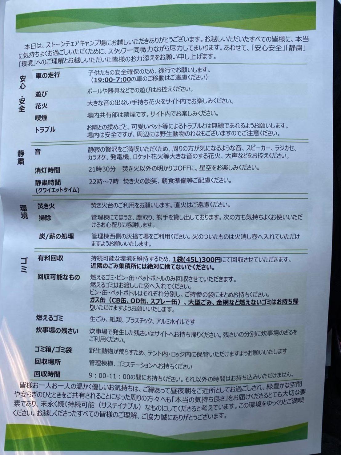 【静岡県賀茂郡東伊豆町】『ストーンチェアキャンプ場』の情報まとめ(駐車場・トイレ)