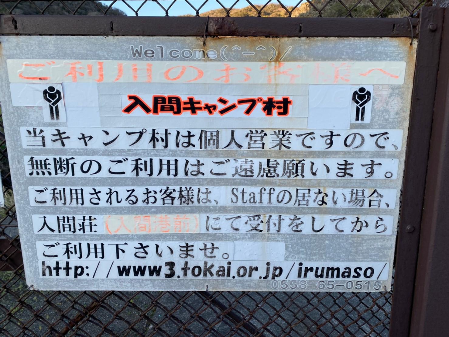 【ヒリゾ浜・入間海水浴場のそば!伊豆】『入間キャンプ村』の情報まとめ(駐車場・トイレ)