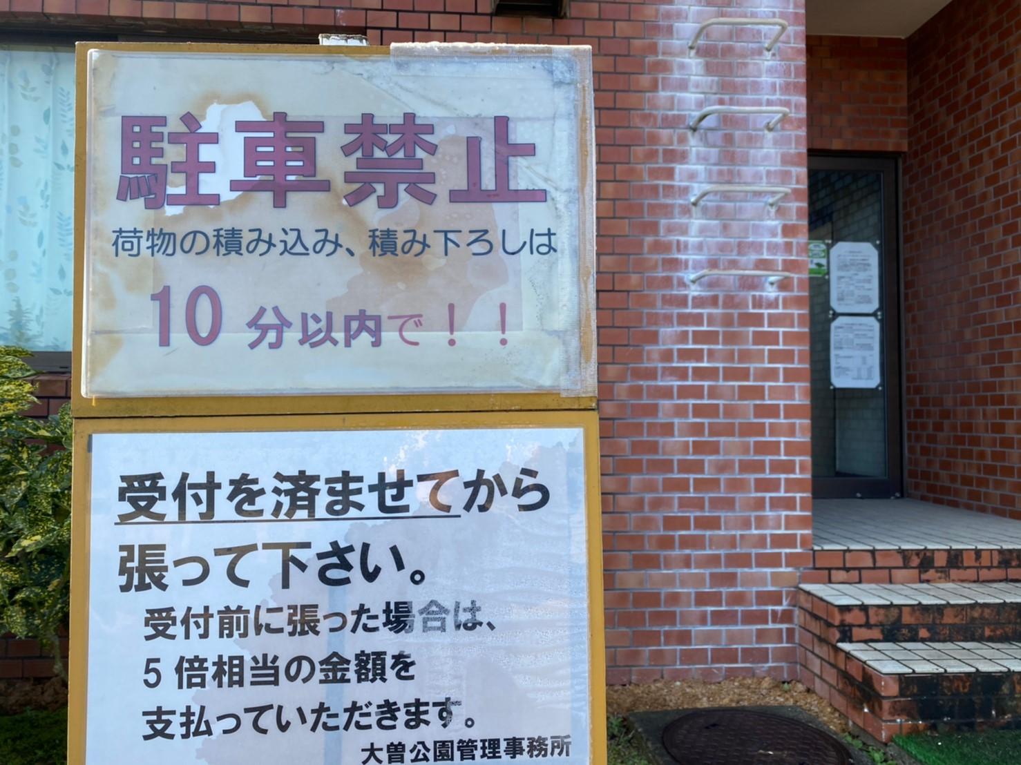 【静かでお手頃!愛知県】『大曽公園キャンプ場』の情報まとめ(駐車場・トイレ)