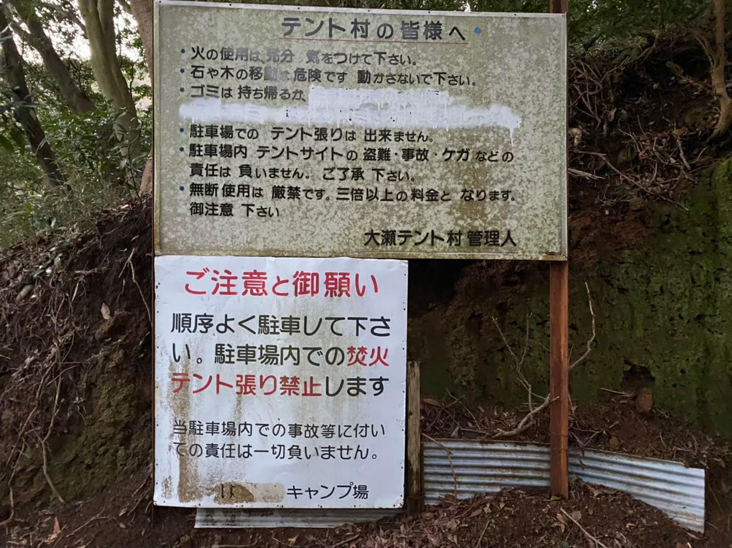 【ビーチまで徒歩圏内!静岡】伊豆の海が近いキャンプ場『大瀬テント村』