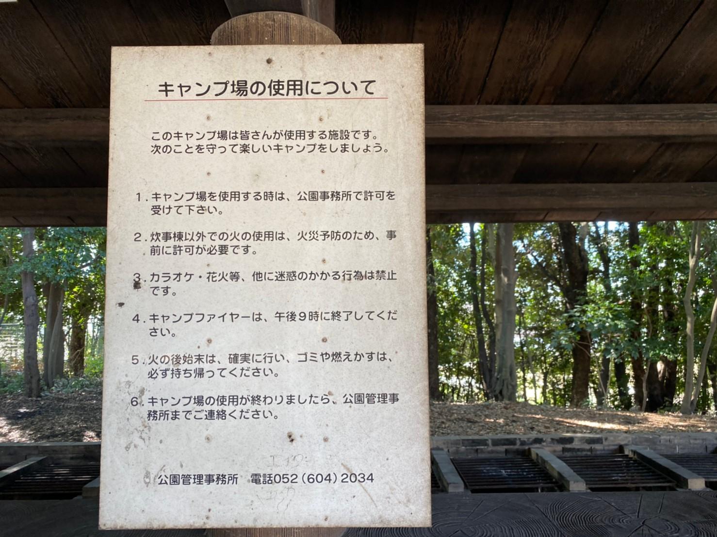 【無料の穴場スポット!愛知県】『大窪公園キャンプ場』の情報まとめ(駐車場・トイレ)