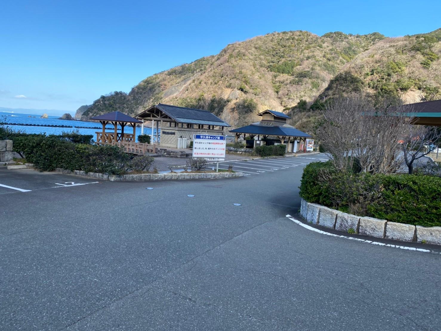 【海岸公営!伊豆】『宇久須キャンプ場』の情報まとめ(駐車場・トイレ)