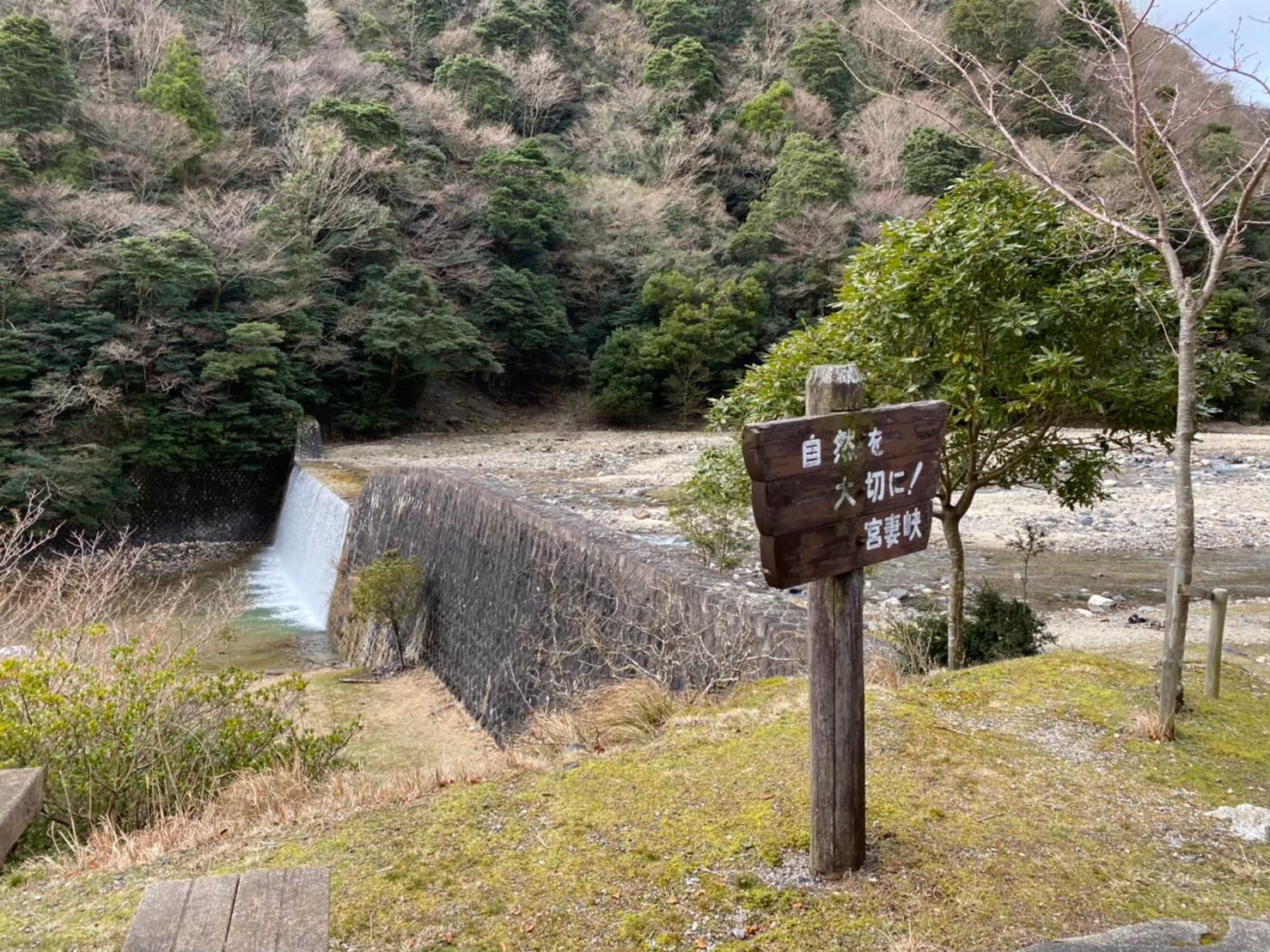 【三重県】『宮妻峡キャンプ場』攻略ガイド(駐車場・トイレ)