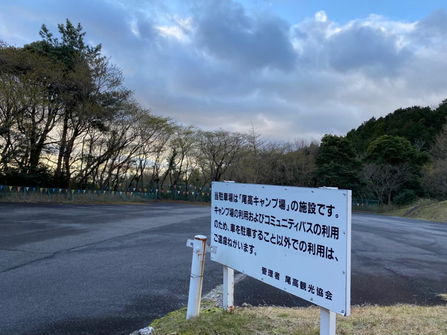 【三重県】夜景がとっても綺麗!『尾高高原キャンプ場』