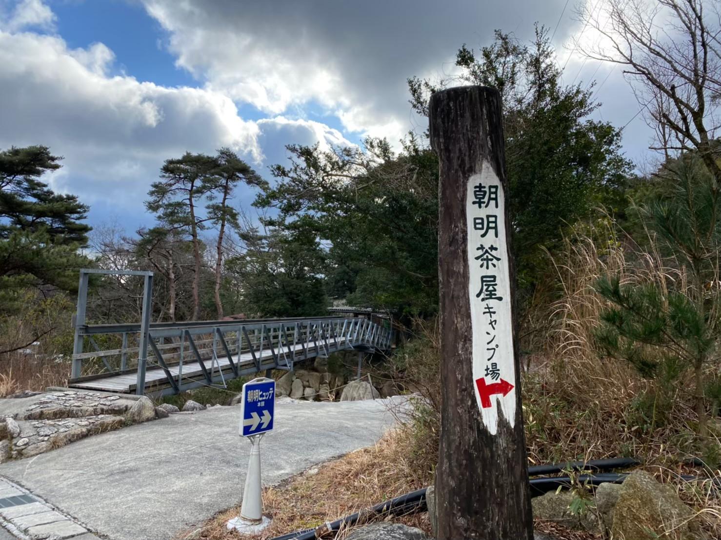 【三重県】名古屋近郊の穴場コテージ!『朝明茶屋キャンプ場』情報まとめ