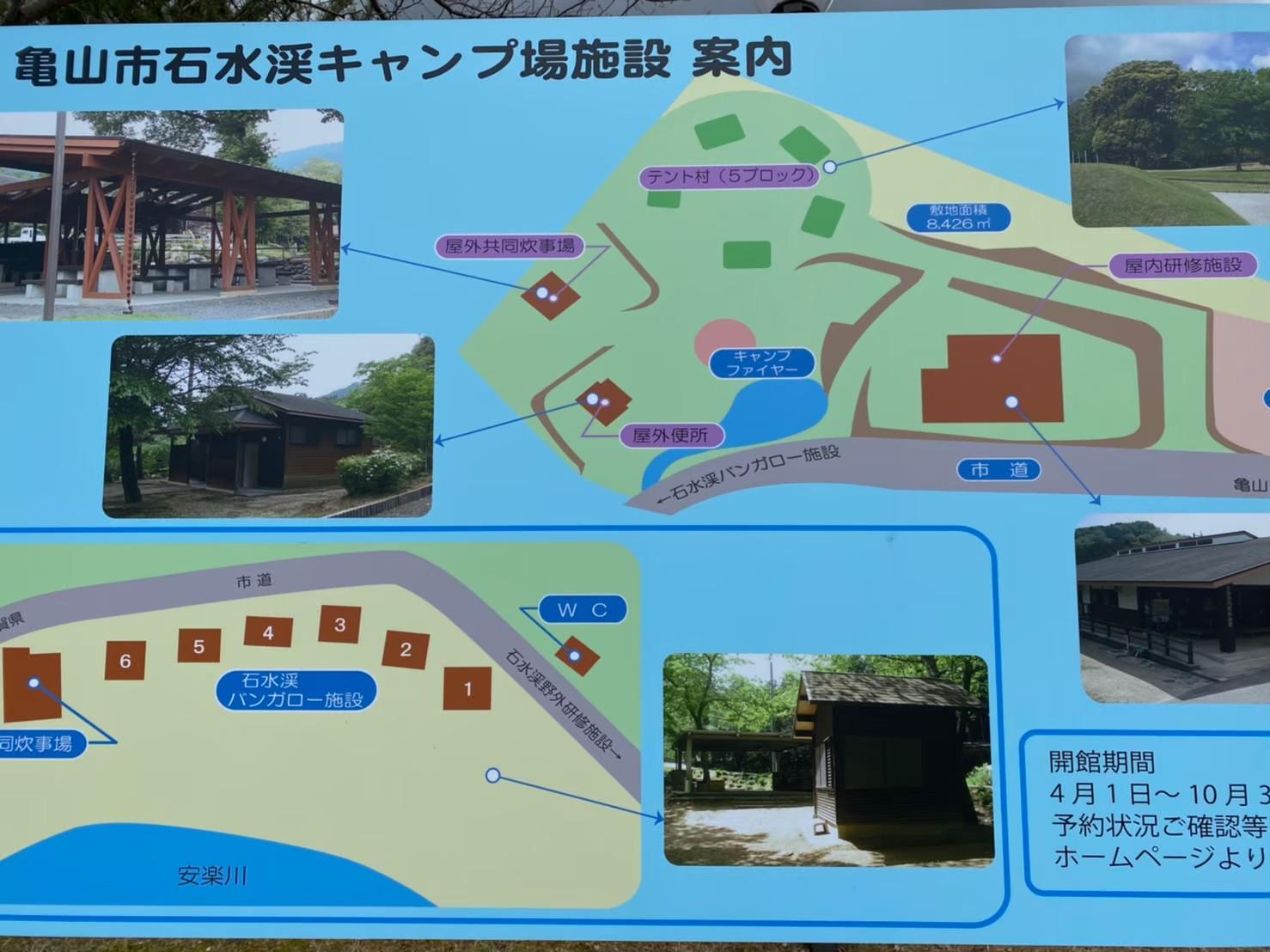 【三重県】『石水渓キャンプ場』攻略ガイド(駐車場・トイレ)