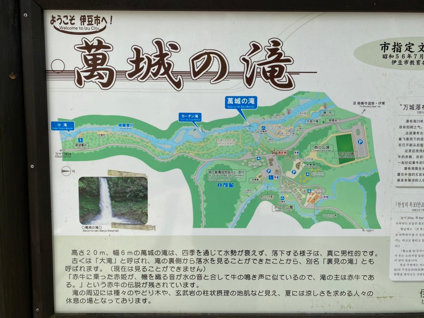 【自然豊か・初心者おすすめ!伊豆】『萬城の滝キャンプ場』の情報まとめ(駐車場・トイレ)