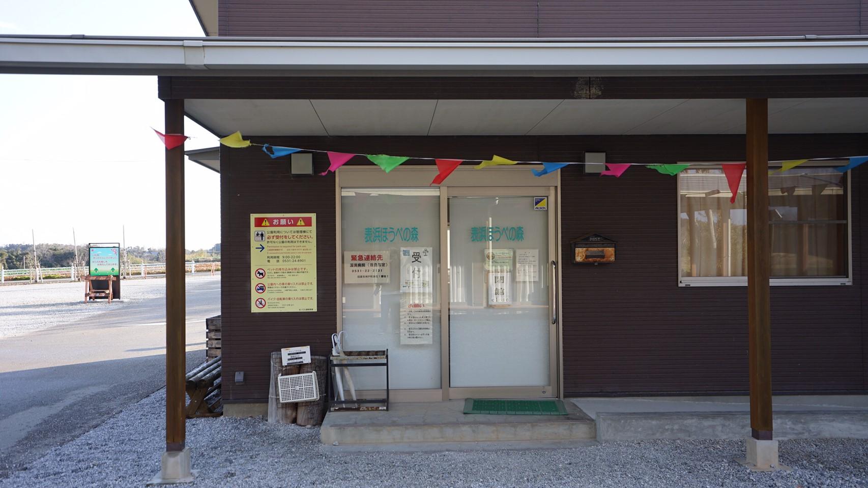 【愛知県田原市】『表浜ほうべの森キャンプ場』の情報まとめ(駐車場・トイレ)