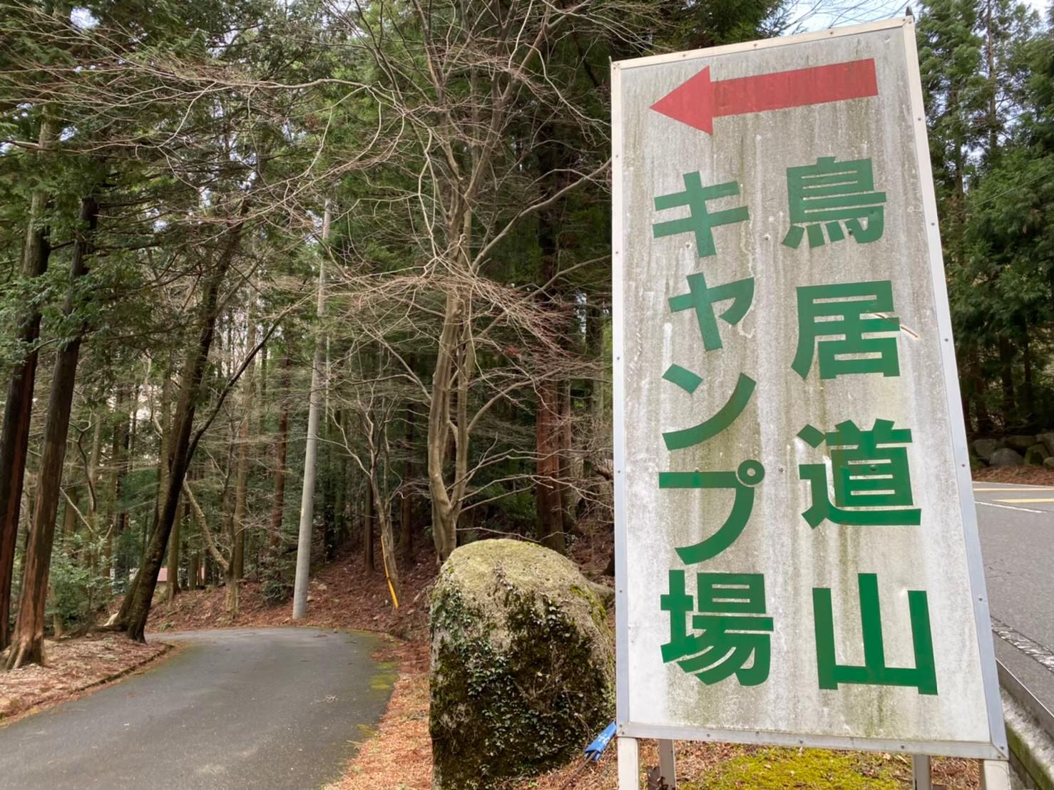 【三重県】名古屋近郊の穴場スポット!『鳥居道山キャンプ場』情報まとめ