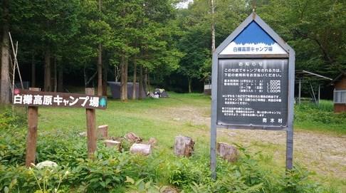 【長野県】『白樺高原キャンプ場』情報まとめ(料金・駐車場・アクティビティ)