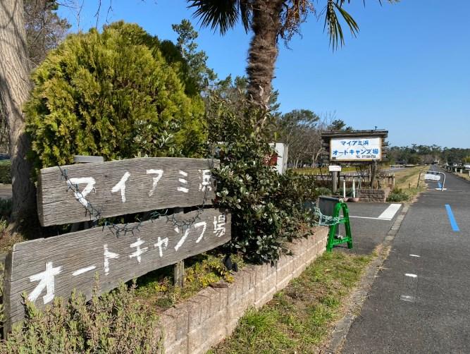 【琵琶湖が目の前!】『マイアミ浜オートキャンプ場』情報まとめ