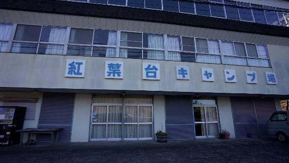 【富士五湖の西湖は穴場!】『紅葉台キャンプ場』攻略ガイド