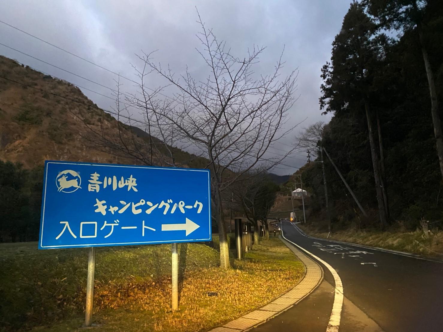 【三重県】ファミリーにおすすめ!『青川峡キャンピングパーク』のキャンプ場情報まとめ